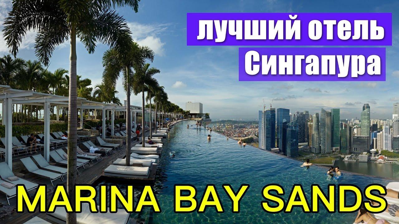 СИНГАПУР. Обзор отеля MARINA BAY SAND. Лучший отель Сингапура