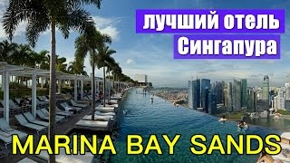 СІНГАПУР. Огляд готелю MARINA BAY SAND. Кращий готель Сінгапуру