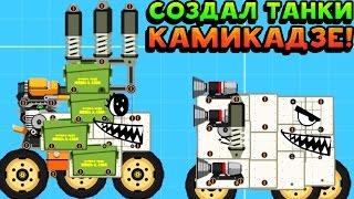 СОЗДАЛ ТАНКИ КАМИКАДЗЕ! - Super Tank Rumble
