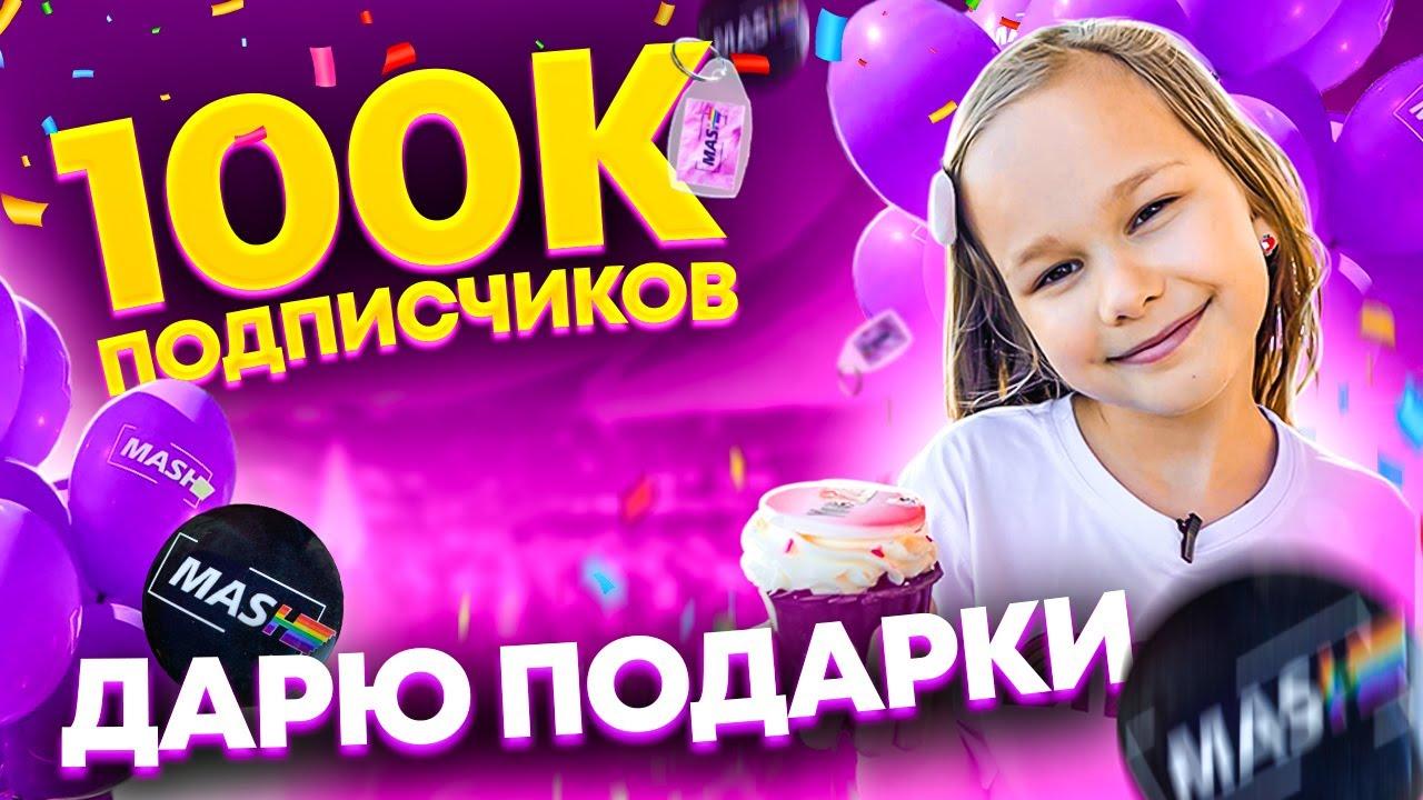 ПРАЗДНУЕМ 100 ТЫСЯЧ ПОДПИСЧИКОВ // ДАРЮ ПОДАРКИ // EVA mash