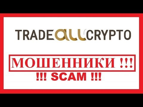 TradeAllCrypto (Трейд Алл Крипто) НЕ выводит деньги форекс игроков (примеры)