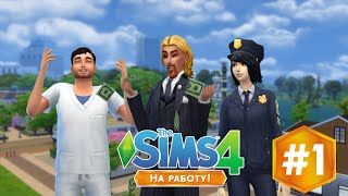 The Sims 4 На Работу #1/Покупаем магазин