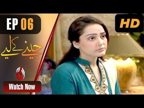 Jeenay Ke Liye - Episode 06 - Aaj Entertainment Dramas