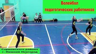 Волейбол педагогов Сормовского р-на Нижнего Новгорода