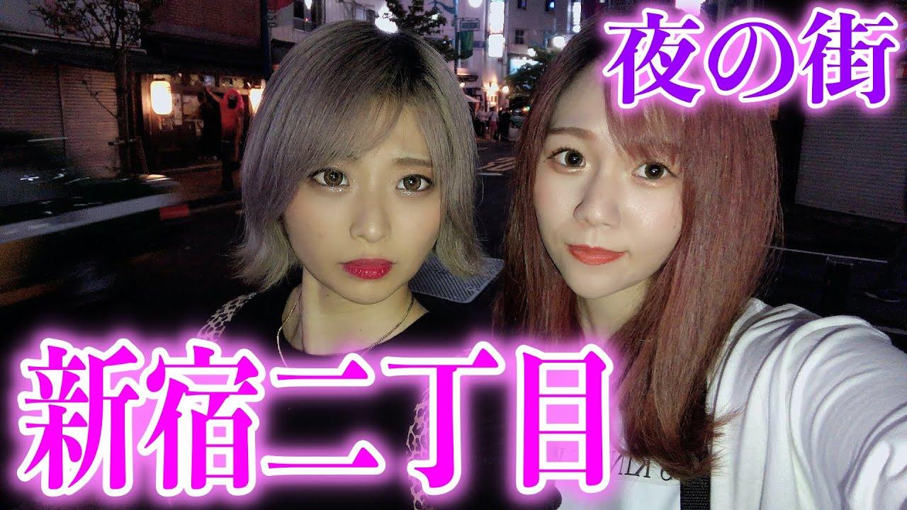 【新宿二丁目】レズビアンバーにいきました【カップル】