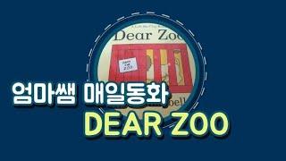 Dear zoo 영어동화추천 노부영