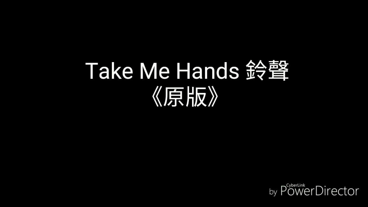 附贈~Take Me Hands 鈴聲《原版》 - YouTube