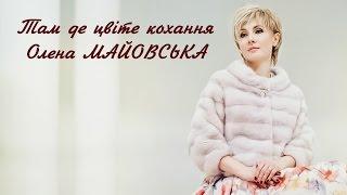 Там де цвіте кохання - Олена МАЙОВСЬКА
