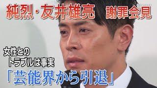 【ノーカット】純烈・友井雄亮さん謝罪会見「芸能界から引退」