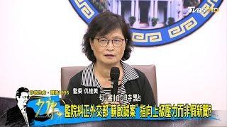 監院:外交部未查明、謝長廷言行違法 逼死優秀外交官? 少康戰情室 20190524
