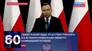 Президент Польши обвинил Путина в искажении исторической правды. 60 минут от 23.01.20