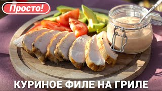 Куриная Грудка на Сковороде Гриль | Grilled Chicken Recipe | Вадим Кофеварофф