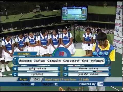 Quiz T20 2013 - Round 2 - Match 1 - Royal vs. Mannar St Xavier - Full match