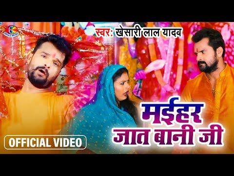 Maihar Jatbani Ji | Mai MaiharWali | Khesari Lal | Priyanka Singh