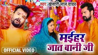 Khesari Lal Yadav   Maihar Jaat Bani Ji   Mai Maihar Wali   Priyanka Singh   New Devi Geet