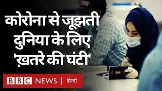 Coronavirus India Update: कोरोना से बेहाल भारत, World पर कैसे होगा इसका असर? (BBC Hindi)