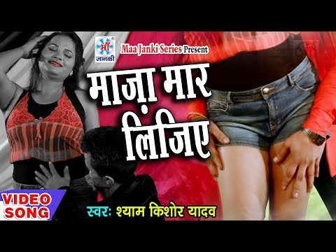 100% Dj Remix Bhojpuri Video 2018-माज़ा मार लीजिये -Maza Mar Lijiye-Super Hit Arkesta Dance