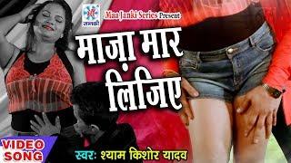 100% Dj Remix Bhojpuri Video 2018-माज़ा मार लीजिये -Maza Mar Lijiye-Super Hit Arkesta Dance