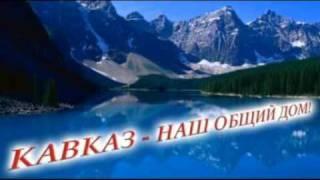 айдамир мугу кавказ(No description., 2010-10-31T12:01:12.000Z)