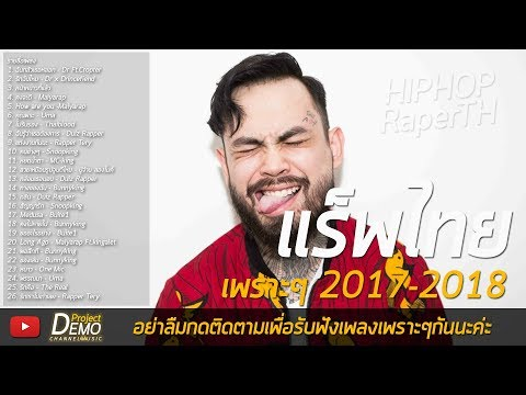 รวมเพลง แร็พไทย เพราะๆ คัดมาเน้นๆ ฮิปฮอป 2017 RAP THAI ฟังเพลิน ก่อนนอน!!