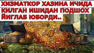 ХИЗМАТКОР ХАЗИНА ИЧИДА КИЛГАН ИШИДАН ПОДШОХ ЙИГЛАБ ЮБОРДИ