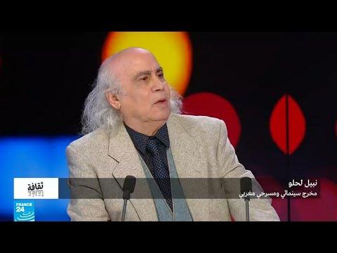 المخرج والممثل المغربي نبيل لحلو: أعيش في بلد ليست له سياسية ثقافية  - 11:55-2019 / 2 / 15