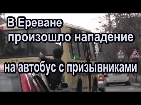 В Ереване произошло нападение на автобус с призывниками