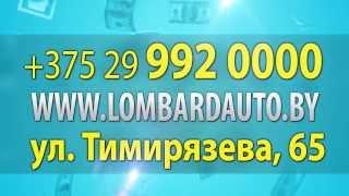Автоломбард в Минске на Тимирязева 65(Видеоролик автоломбарда на Тимирязева 65 в Минске. http://www.lombardauto.by/, 2014-02-13T12:45:26.000Z)