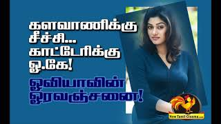 Oviya No To Kalavani 2 !!!