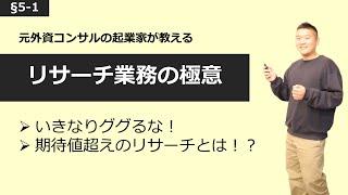 【いきなりググるな!】リサーチ業務の極意【§5-1】