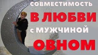 видео Мужчина  Водолей + женщина Овен: совместимость в любви