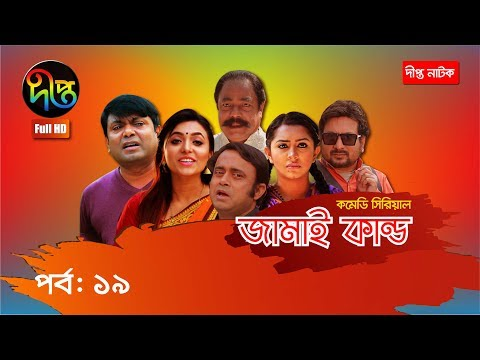 Jamai Kando, ep 19 | Deepto Comedy Serial