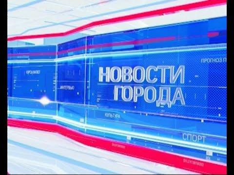 Новости города 25 03 20