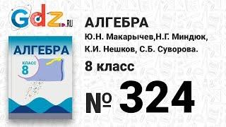 № 324- Алгебра 8 класс Макарычев