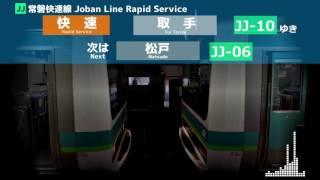【ラスボス車掌さん】JR東日本 常磐快速線 快速取手行き 自動放送(上野→我孫子) thumbnail