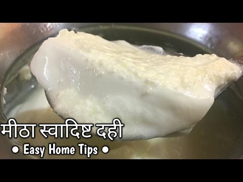 दही ज़माने का सबसे सही तरीका | इस तरह जमाये स्वादिष्ट दही | Dahi Jamane Ka Tarika | Dahi Recipe