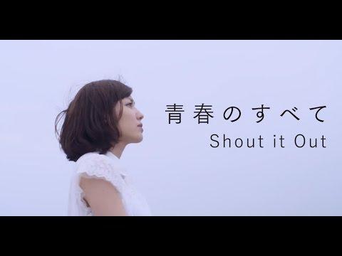 Shout it Out 「青春のすべて」ミュージックビデオ