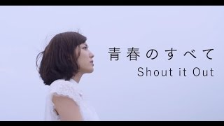 Shout it Out - 青春のすべて