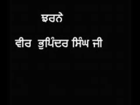 Jharney -Veer Bhupinder Singh ji Living Treasure