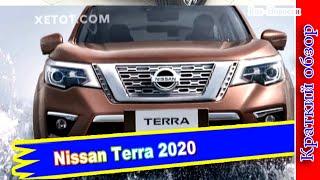 Авто обзор - Nissan Terra: а ведь он нужен в России