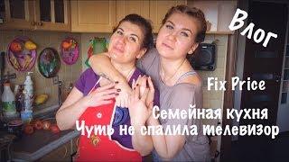 Покупки Фикс Прайс/Семейная Кухня/Ржач/Чуть не спалила телевизор/Маска для лица