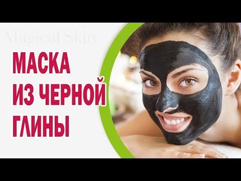 Маска из черной глины для лица