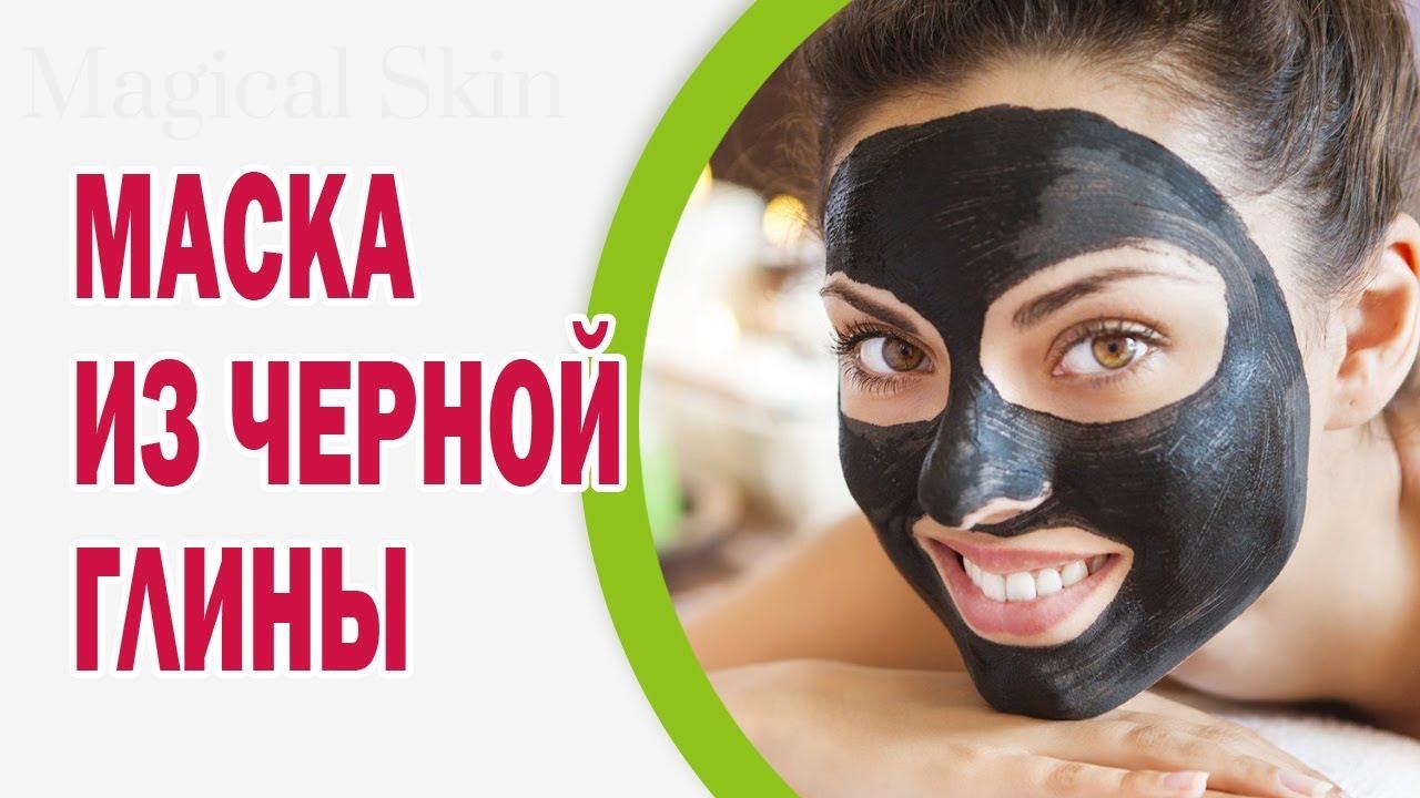 Как делать маски из черной глины для лица от прыщей