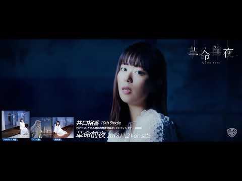 井口裕香「革命前夜」MusicVideo Short Ver.