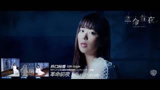 2018年11月21日発売 井口裕香 10th Single「革命前夜」(TVアニメ「とあ...
