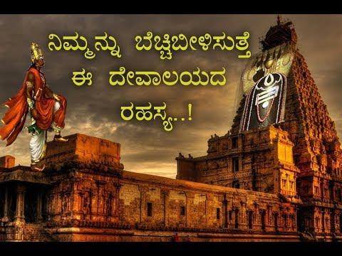 ನಿಮ್ಮನ್ನ ಬೆಚ್ಚಿ ಬೀಳಿಸುತ್ತೆ ಈ ದೇವಾಲಯದ ರಹಸ್ಯ/ unveiled mystery of south Indian temple/ Tanjore