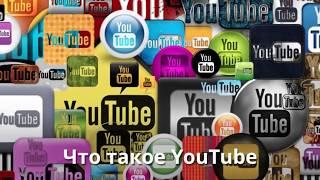 Что такое YouTube? | Видеохостинг YouTube. | С компьютером на ты