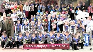 Марш-парад. Школа №3 Лодейное Поле(, 2015-05-21T00:35:55.000Z)