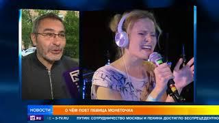 Хайп или гений: Эксперты спорят о феномене певицы Монеточки