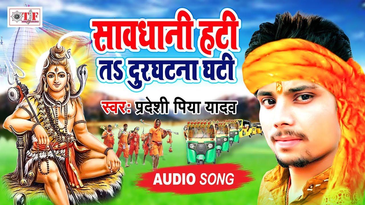 Pardesi Piya Yadav का सुपरहिट काँवर गीत 2019 - सावधानी हटी तs दुर्घटना घटी  - Bolbam Song 2019